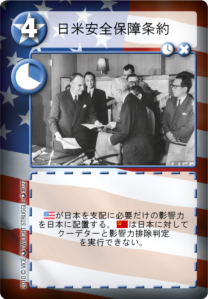 日米安全保障条約 | はじめての...